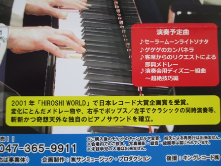 HIROSHI コンサートチラシ 曲目