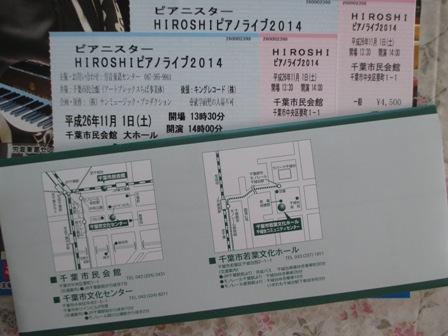HIROSHI チケット 2014.11.1