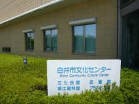 白井市文化会館