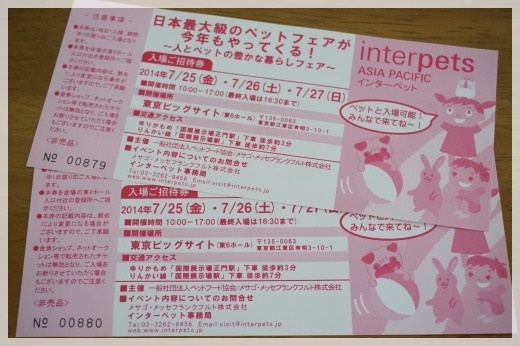 チケット1 14-7