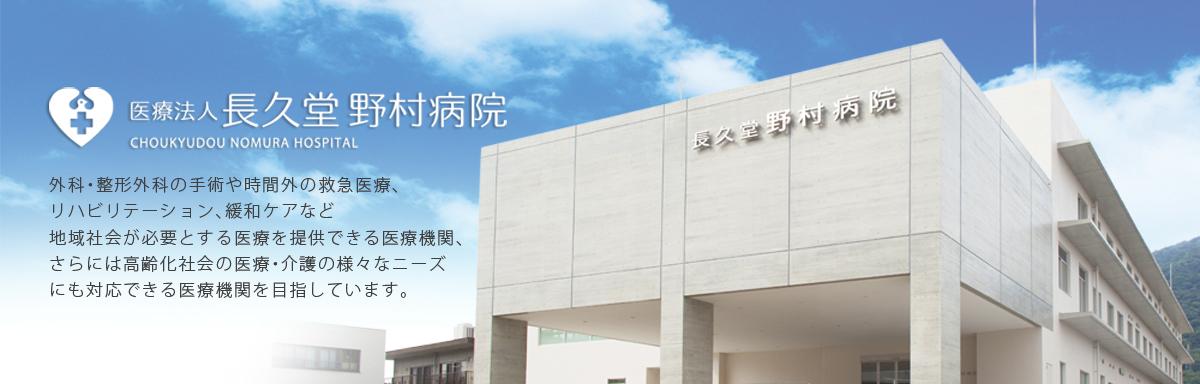 医療法人【長久堂 野村病院】