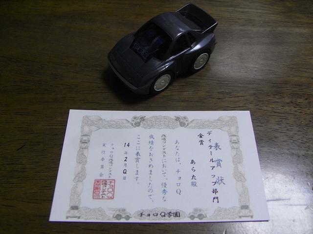 2013kaizou-contest1.jpg