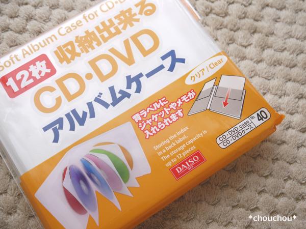 ダイソー DVDアルバムケース
