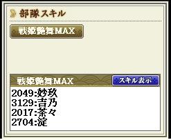 戦姫艶舞_02