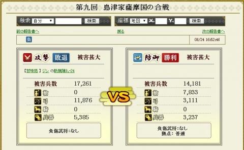 奇襲_01