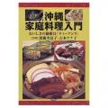 沖縄料理 ティーアンラ