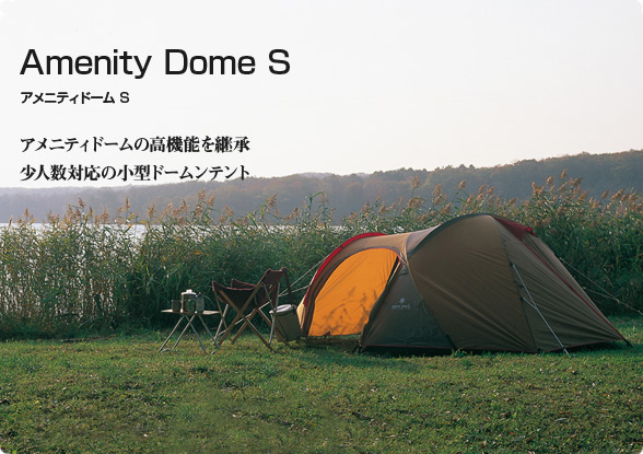 amenity domes1