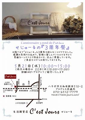 せじゅーる20140511