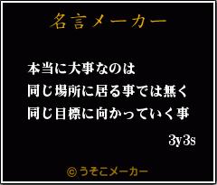 20140405_900_3y3s.png
