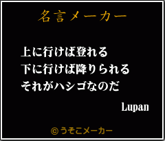 20140405_900_Lupan.png