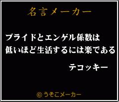 20140405_900_テコッキー