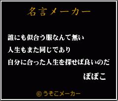 20140405_900_ぽぽこ