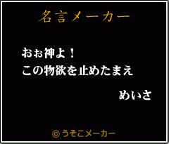 20140405_900_めいさ