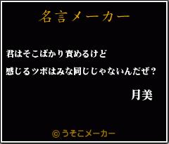 20140405_900_月美