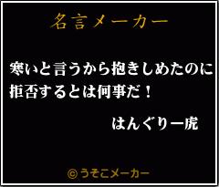 20140405_900_はんぐりー虎