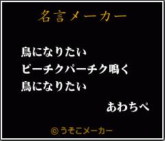20140405_900_あわちぺ