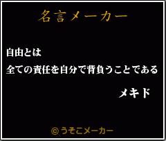 20140405_900_メキド