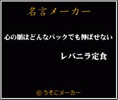 20140405_900_レバニラ定食