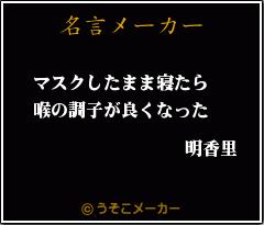 20140405_900_明香里