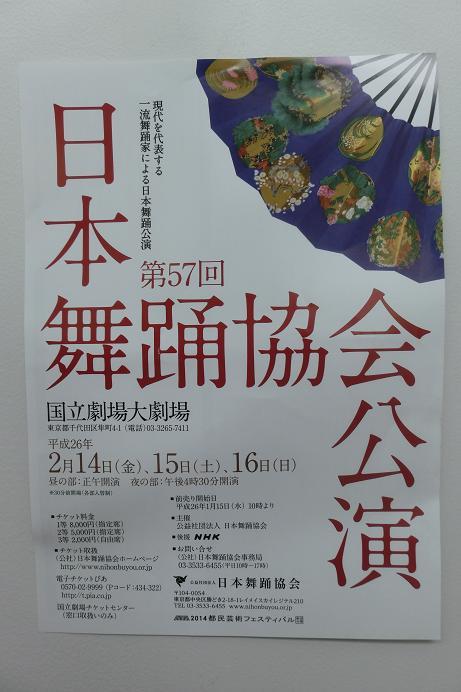 日本舞踊協会公演