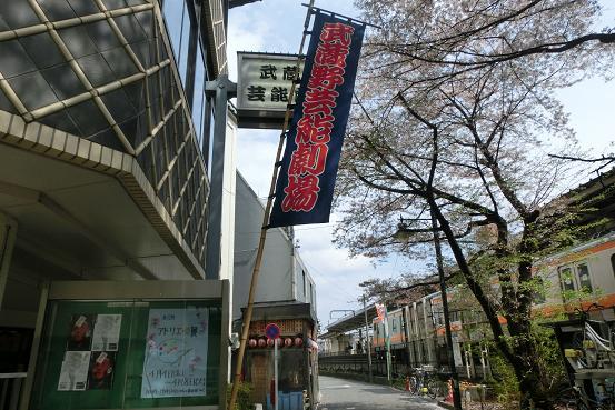 武蔵野芸能劇場