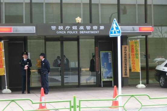 警視庁銀座警察署