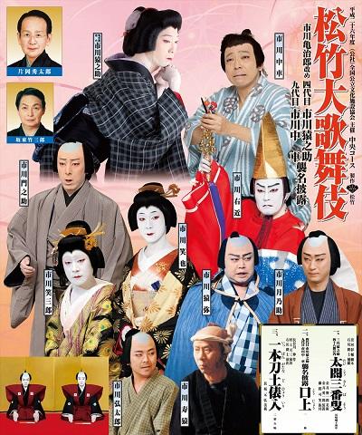 松竹大歌舞伎中央コース