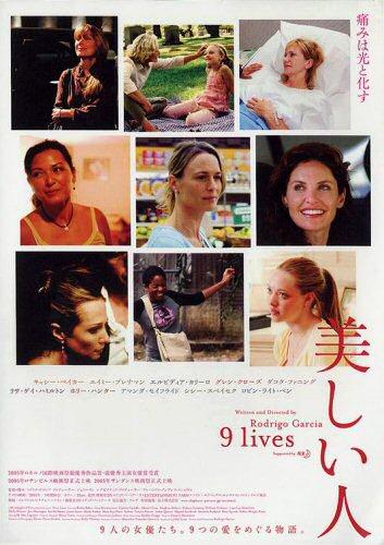 nine-lives-poster-2.jpg