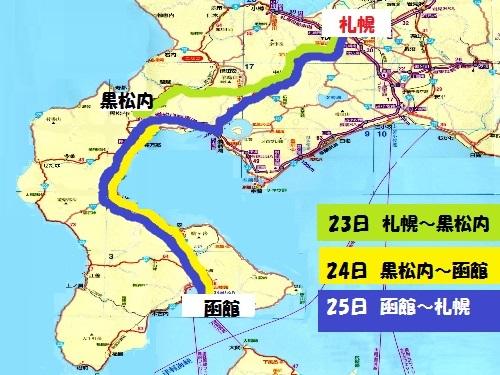 道南 5月23~25日旅行
