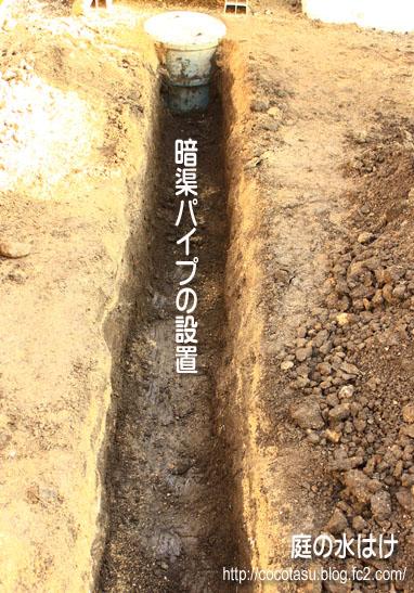 暗渠パイプの設置