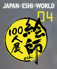 eshi100-04