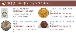 平木啓一お勧めコイン_mini