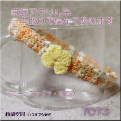 25cm仕上がり輪っかタイプゆるゆる花付き編み首輪
