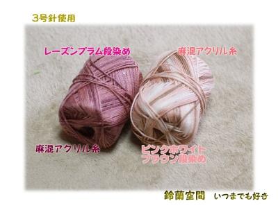 麻混アクリル糸2