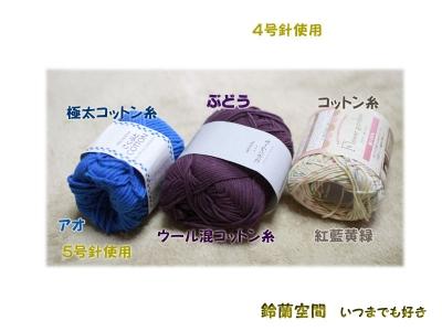 極太コットン糸とウール混コットン糸とガーデンコットン糸