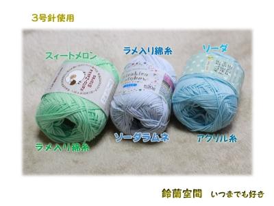 ラメ入りコットン糸とアクリル糸