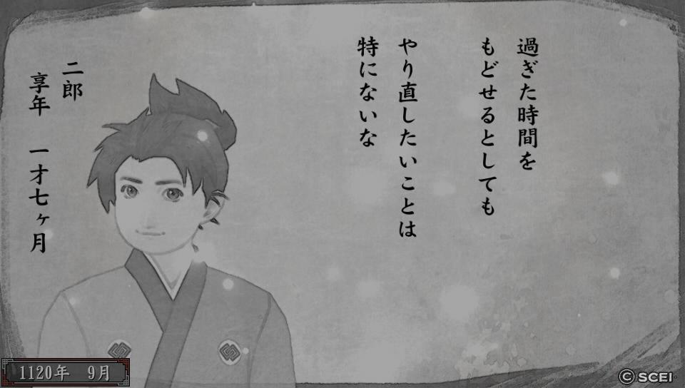 俺屍2_20140717_203838