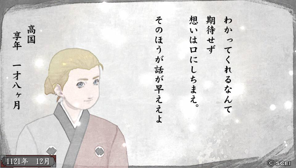 俺屍2_20140719_134315
