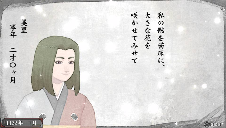 俺屍2_20140719_135004