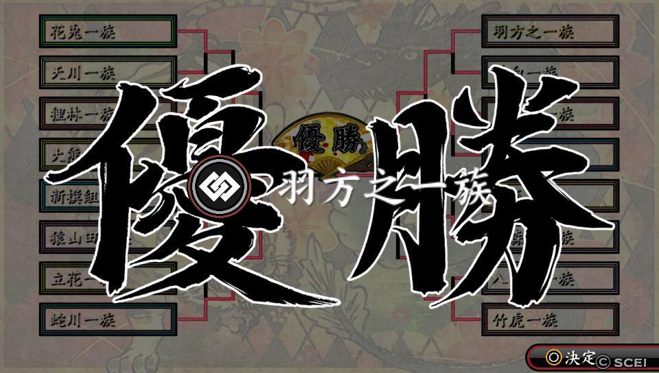 俺屍2_20140724_211908