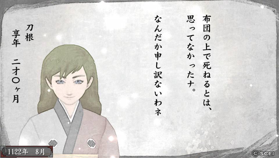 俺屍2_20140720_094220