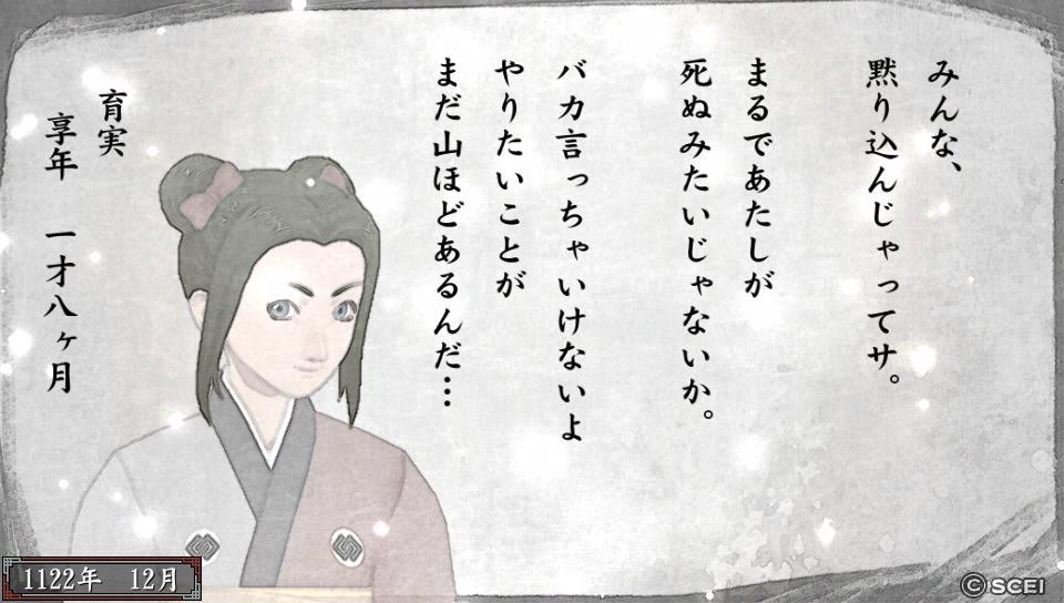 俺屍2_20140721_064301