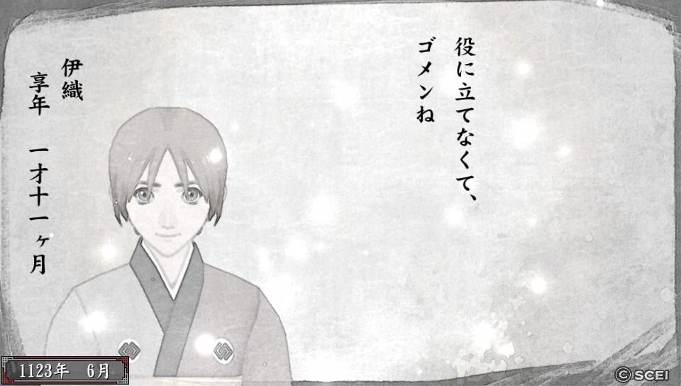 俺屍2_20140721_164014