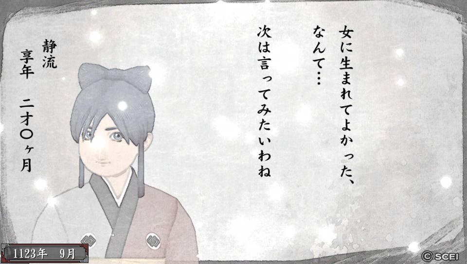俺屍2_20140721_171711