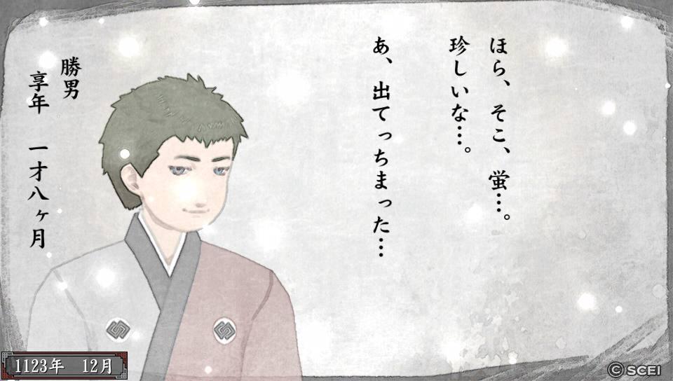 俺屍2_20140721_231518