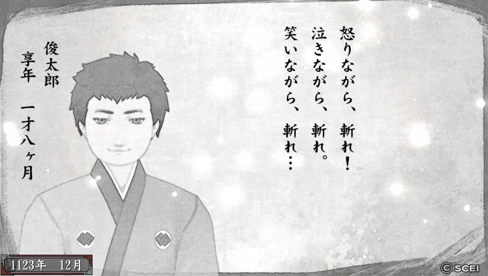 俺屍2_20140721_231602