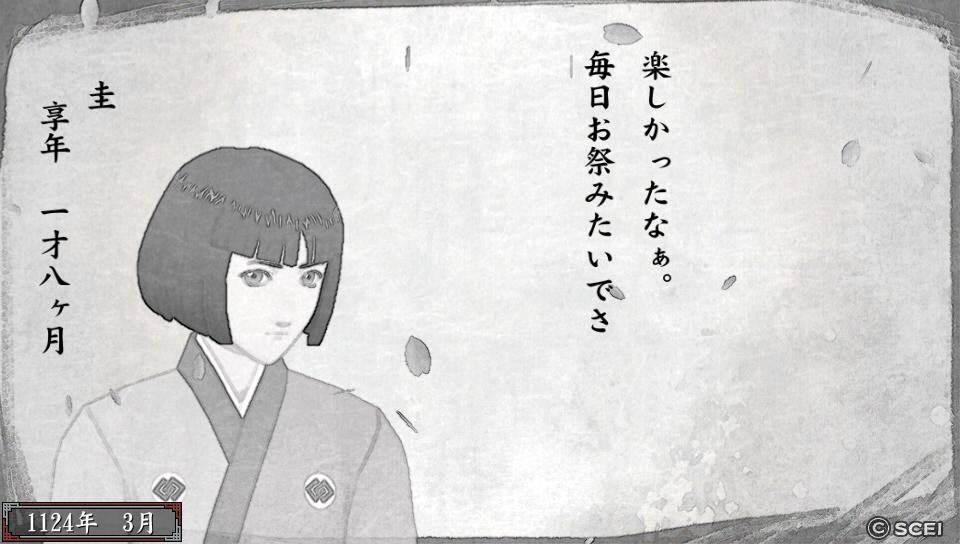俺屍2_20140722_084742