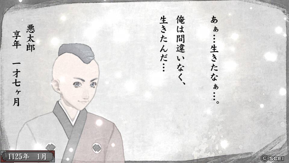 俺屍2_20140723_203947