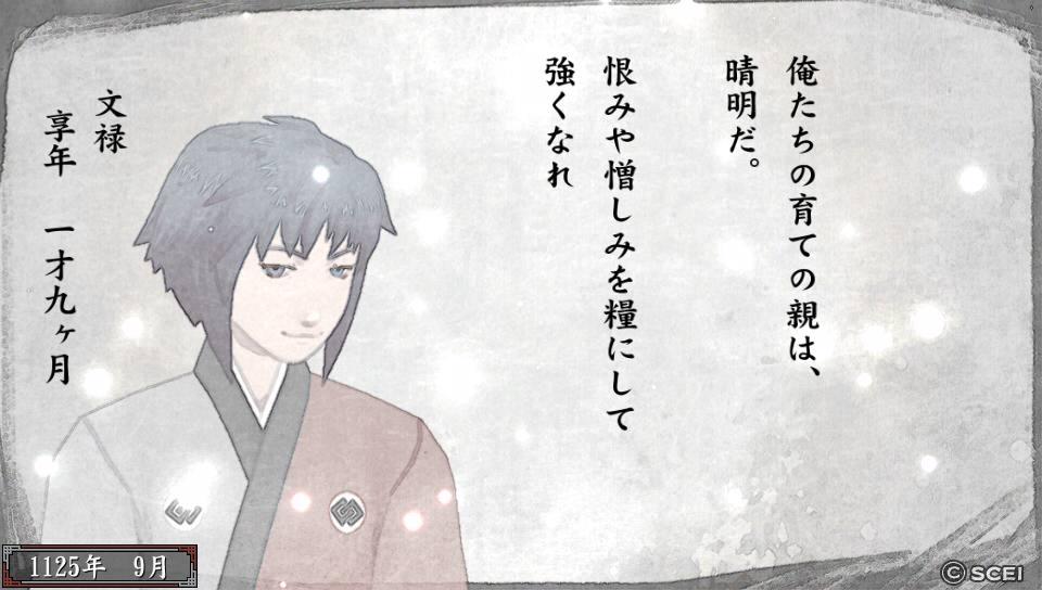 俺屍2_20140724_210620