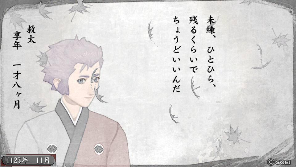 俺屍2_20140724_213151